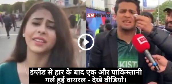 """""""पाकिस्तान ने हमें कहीं का नहीं छोड़ा…"""", इंग्लैंड से हार के बाद एक और पाकिस्तानी गर्ल हुई वायरल – देखे वीडियो।"""