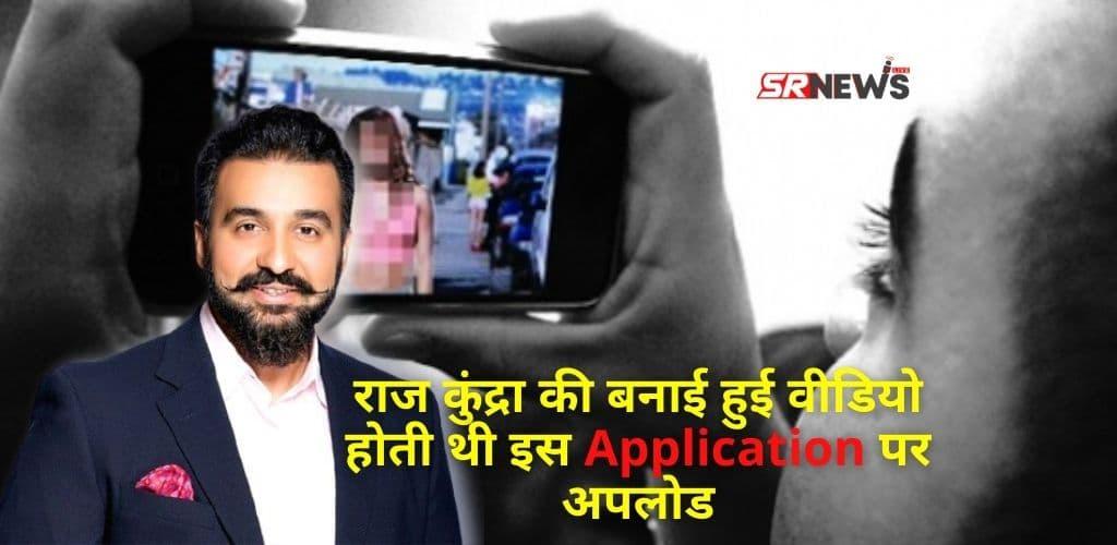 raj kundra making video uploader app