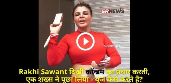 VIDEO : Rakhi Sawant दिखी कॉन्डम का प्रचार करती, एक शख्स ने पूछा लिया – यूज कैसे करते हैं?