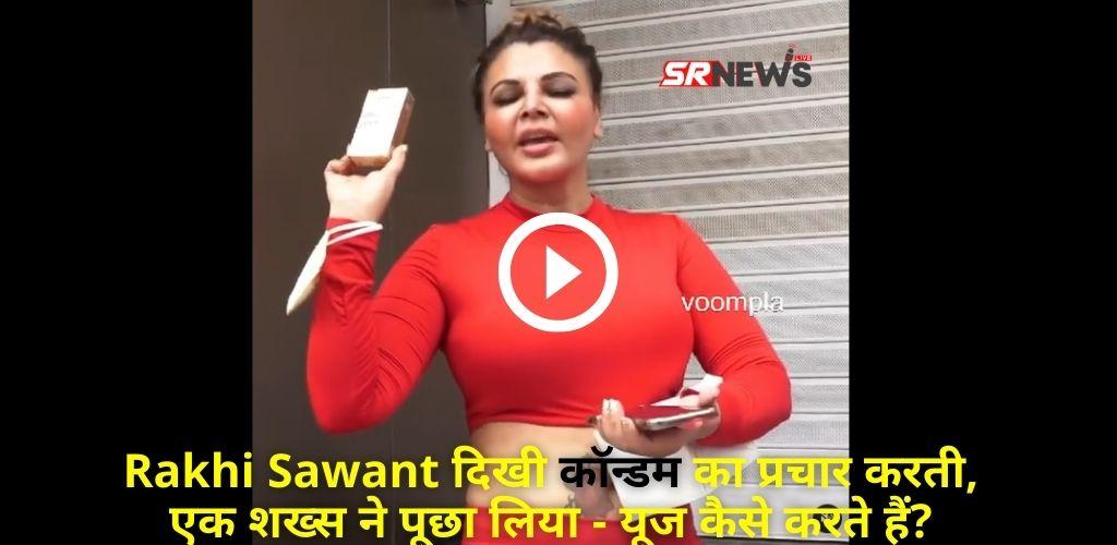 rakhi sawant video