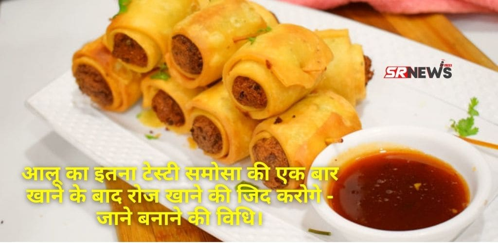 samosa banane ki vidhi in hindi