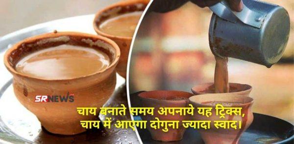 चाय बनाते समय बदल ले सिर्फ यह छोटी सी आदत – चाय में आएगा दोगुना ज्यादा स्वाद।