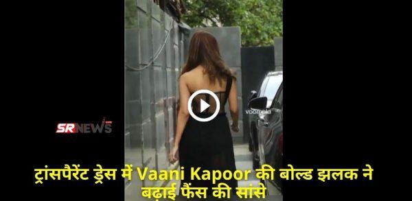 ट्रांसपैरेंट ड्रेस में Vaani Kapoor की बोल्ड झलक ने बढ़ाई फैंस की सांसे, देखें वीडियो।
