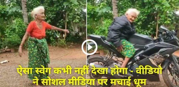 दादी ने बाइक पर बैठकर दिखाया ऐसा SWAG की अच्छे-अच्छे बाइकर्स न कर पाए – देखें वीडियो