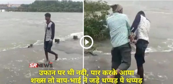 उफान पर थी नदी, पार करके आया शख्स तो बाप-भाई ने जड़े थप्पड़ पे थप्पड़ – देखें Video
