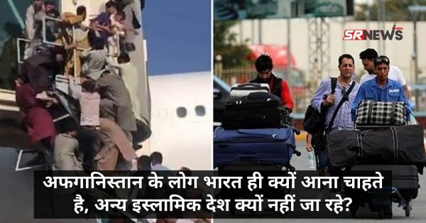 अफगानिस्तान के लोग भारत ही क्यों आना चाहते है, अन्य इस्लामिक देश क्यों नहीं जा रहे?