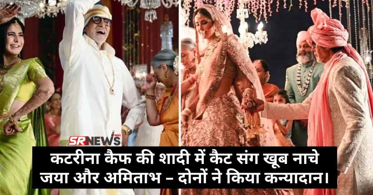 Amitabh Bachchan Katrina Kaif