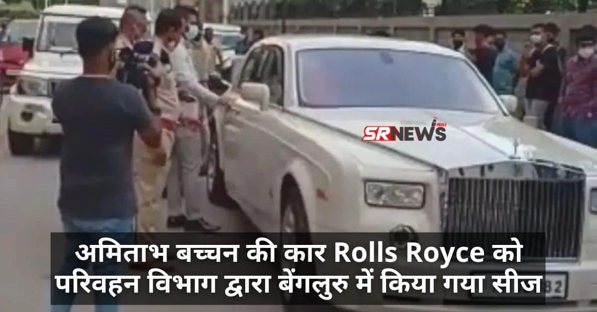 Amitabh Bachchan Rolls Royce Car Seized