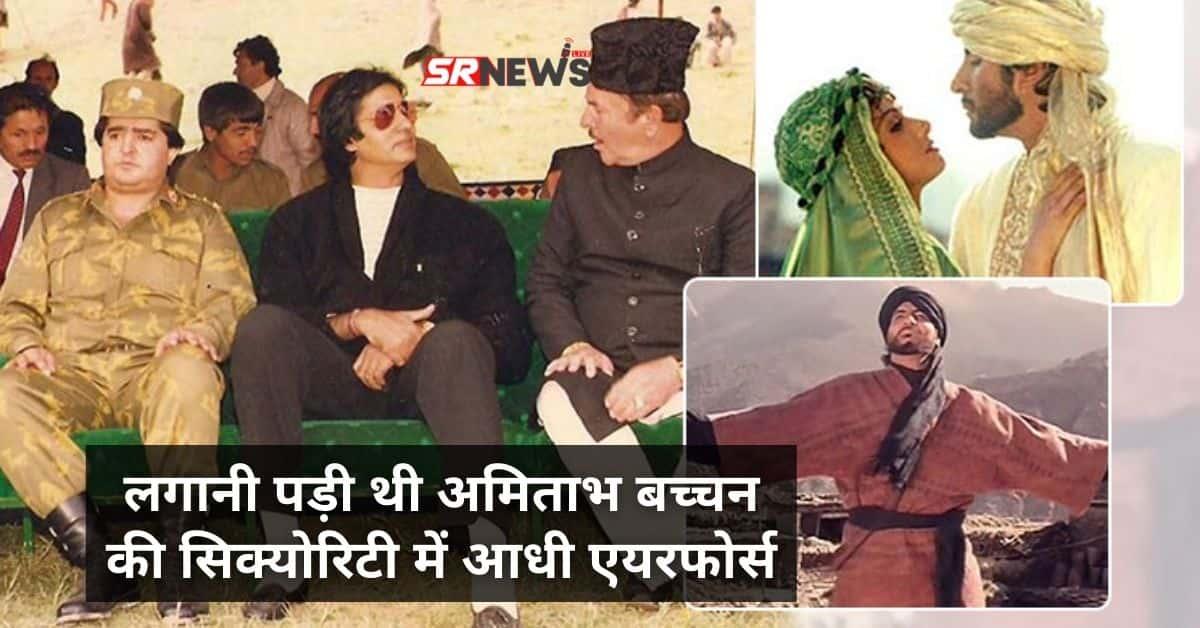Amitabh bachchan khuda gawah movie