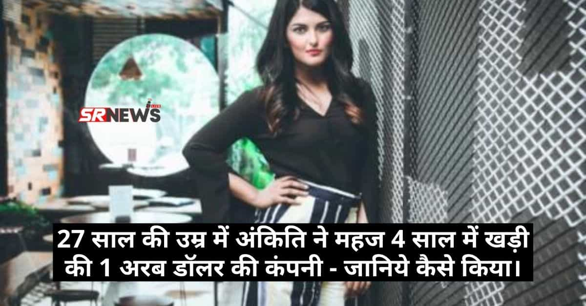 Ankiti Bose success story in hindi