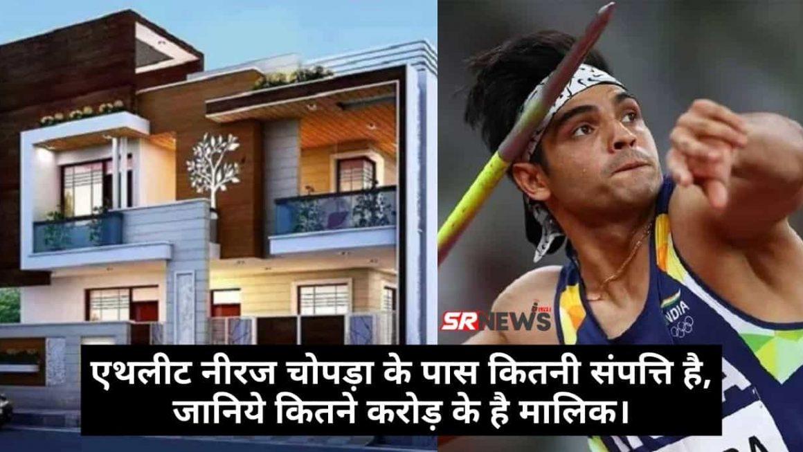 Athlete Neeraj Chopra