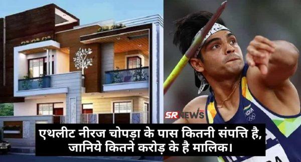 एथलीट नीरज चोपड़ा के पास कितनी संपत्ति है, जानिये कितने करोड़ के है मालिक।