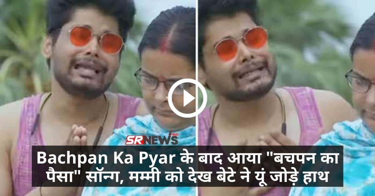 Bachpan ka paisa viral video