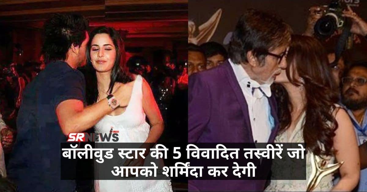 Bollywood Unseen Photo