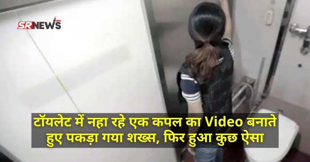 Couple Toilet Video