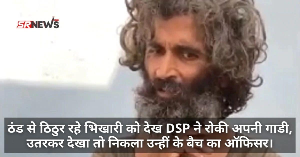 DSP Manish Mishra
