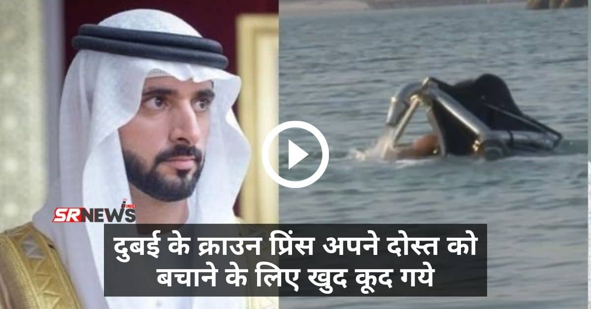 Dubai Crown Prince