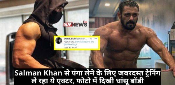 Salman Khan से पंगा लेने के लिए जबरदस्त ट्रेनिंग ले रहा ये एक्टर, फोटो में दिखी धांसू बॉडी