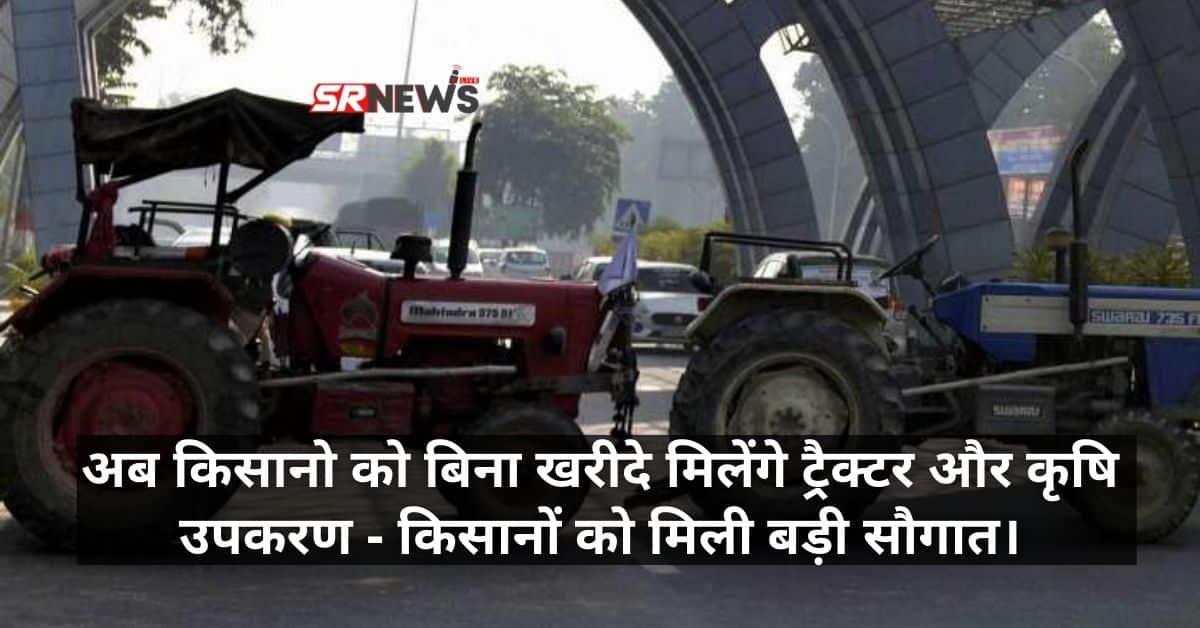 Farmer Offer