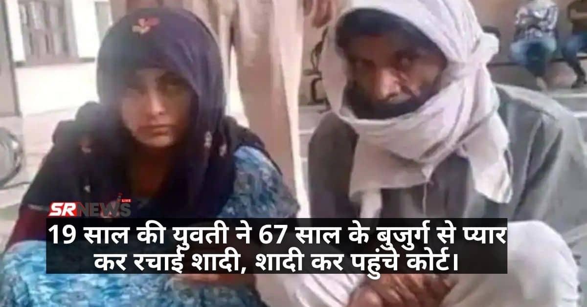 Hariyana Love marriage news