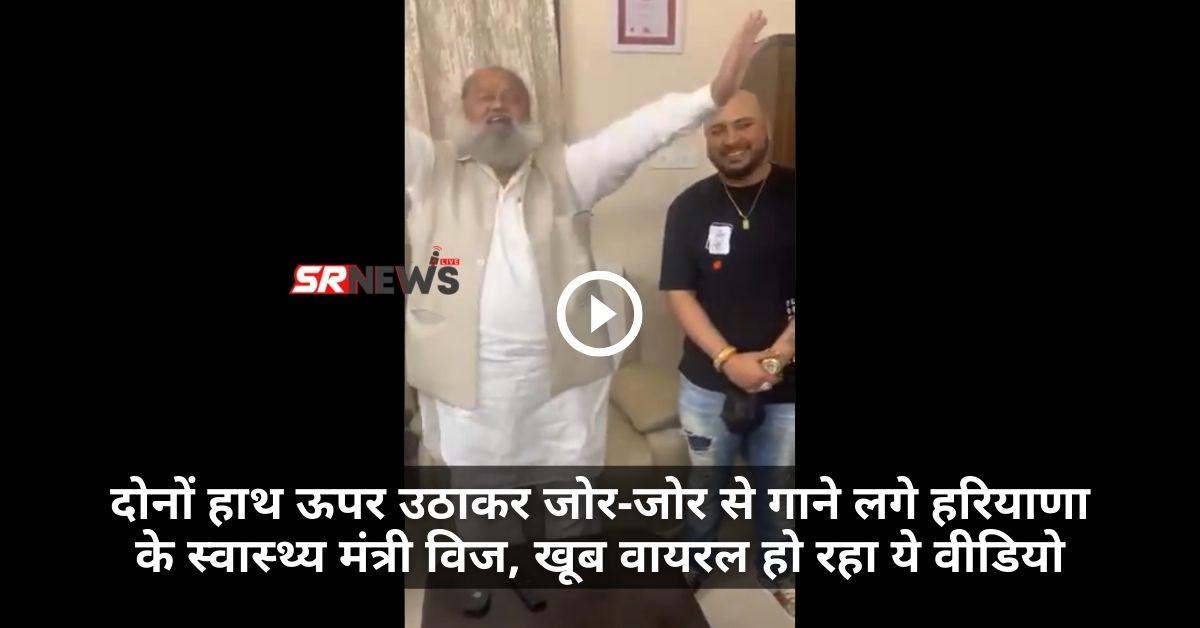 Haryana Health Minister Anil Vij Viral Video