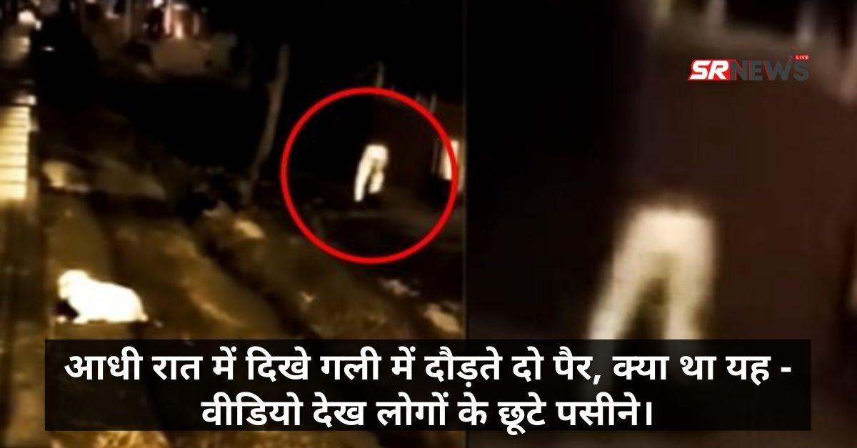 Horror Viral Video