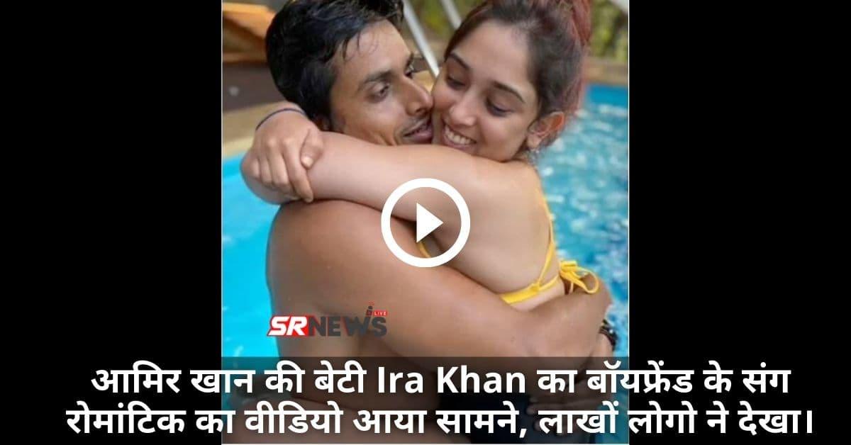 Ira Khan romantic video
