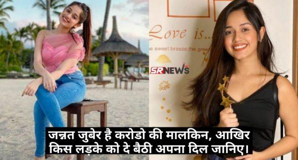 Jannat Zubair है करोडो की मालकिन, आखिर किस लड़के को दे बैठी अपना दिल जानिए।