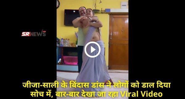 जीजा-साली के बिंदास डांस ने लोगों को डाल दिया सोच में, बार-बार देखा जा रहा – Viral Video