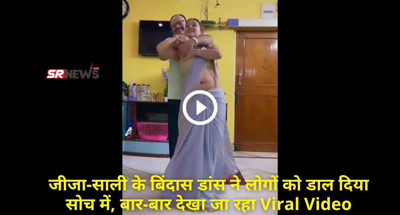 Jiju saali viral video