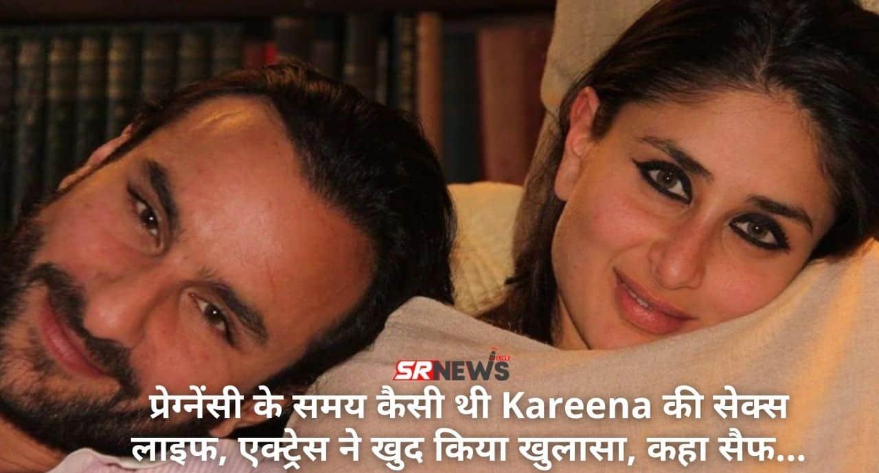 Kareena kapoor reveal about love life