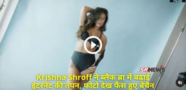 Krishna Shroff ने ब्लैक ब्रा में बढ़ाई इंटरनेट की तपन, फोटो देख फैंस हुए बेचैन