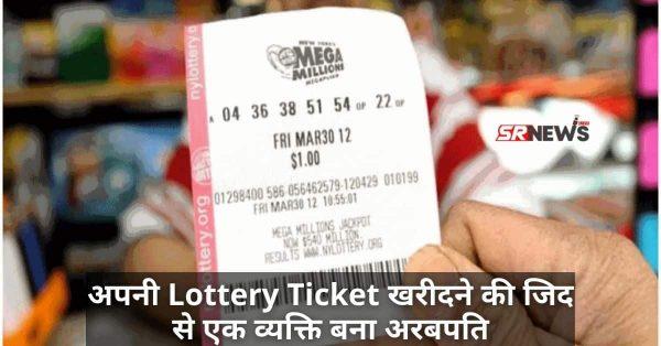 अपनी Lottery Ticket खरीदने की जिद से एक व्यक्ति बना अरबपति – 30 साल तक खरीदता रहा एक ही नंबर का टिकट।