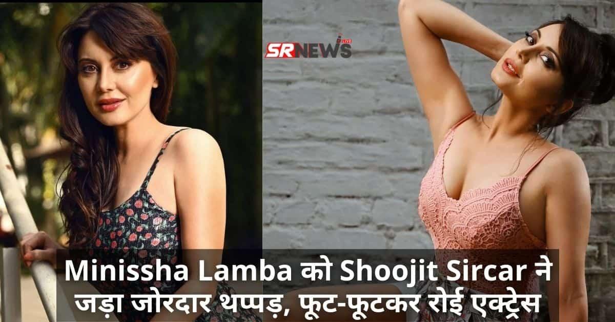 Minissha Lamba Slapped by Shoojit Sircar