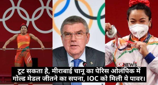 टूट सकता है, मीराबाई चानू का पेरिस ओलंपिक में गोल्ड मेडल जीतने का सपना, IOC को मिली ये पावर।