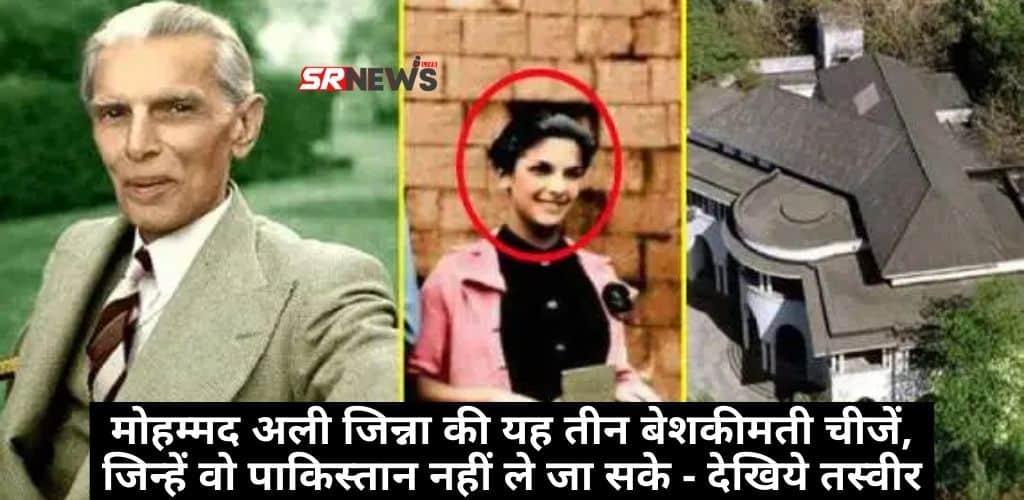 Mohammad Ali Jinnah Priceless Things in India