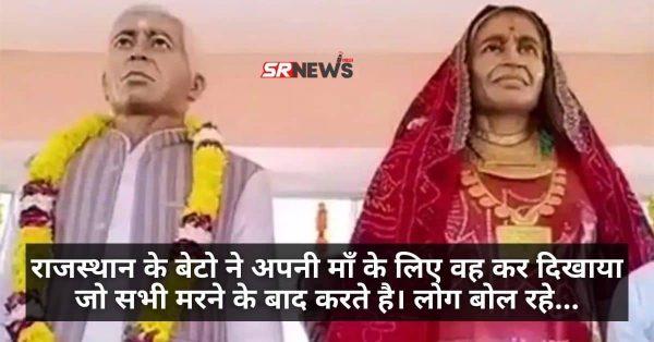 राजस्थान के बेटो ने अपनी माँ के लिए वह कर दिखाया जो सभी मरने के बाद करते है। लोग बोल रहे…