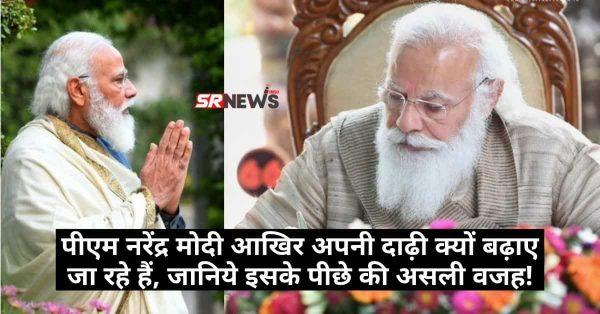 पीएम नरेंद्र मोदी आखिर अपनी दाढ़ी क्यों बढ़ाए जा रहे हैं, जानिये इसके पीछे की असली वजह!