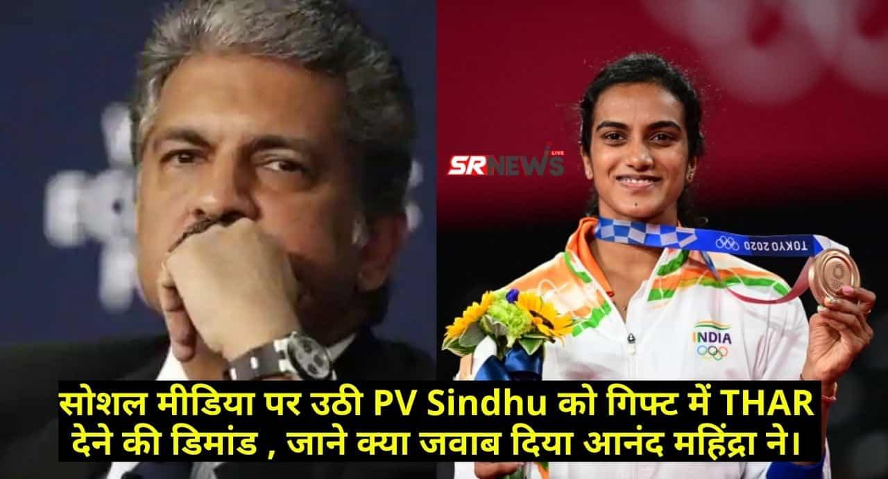 PV Sindhu Anand Mahindra