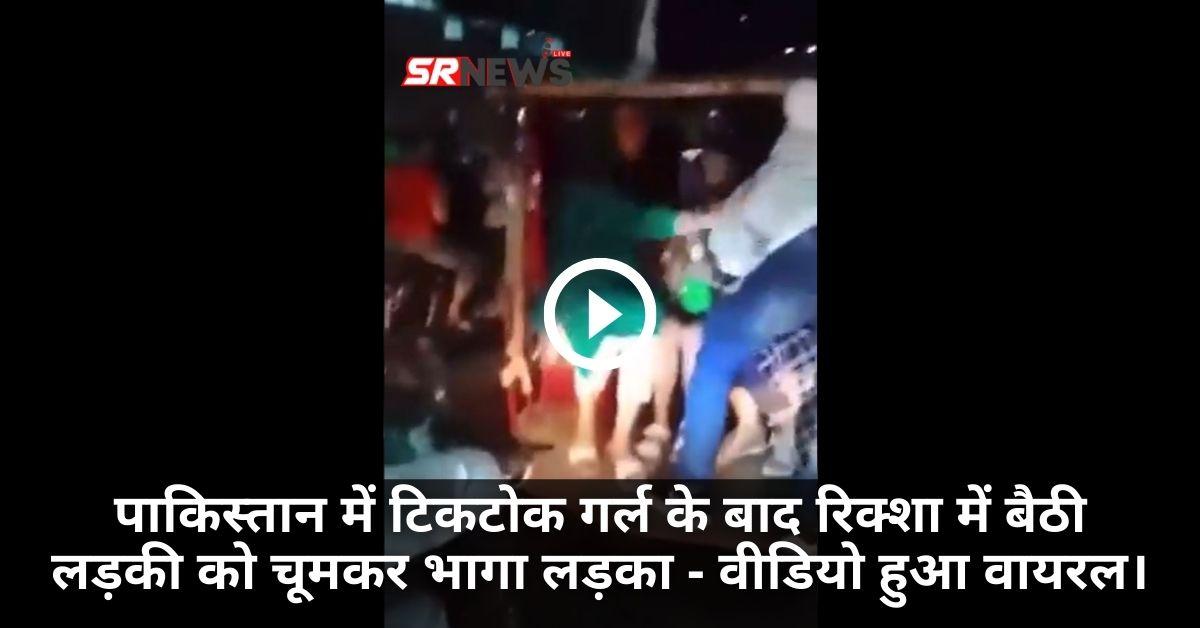 Pakistani Girl Kiss Video