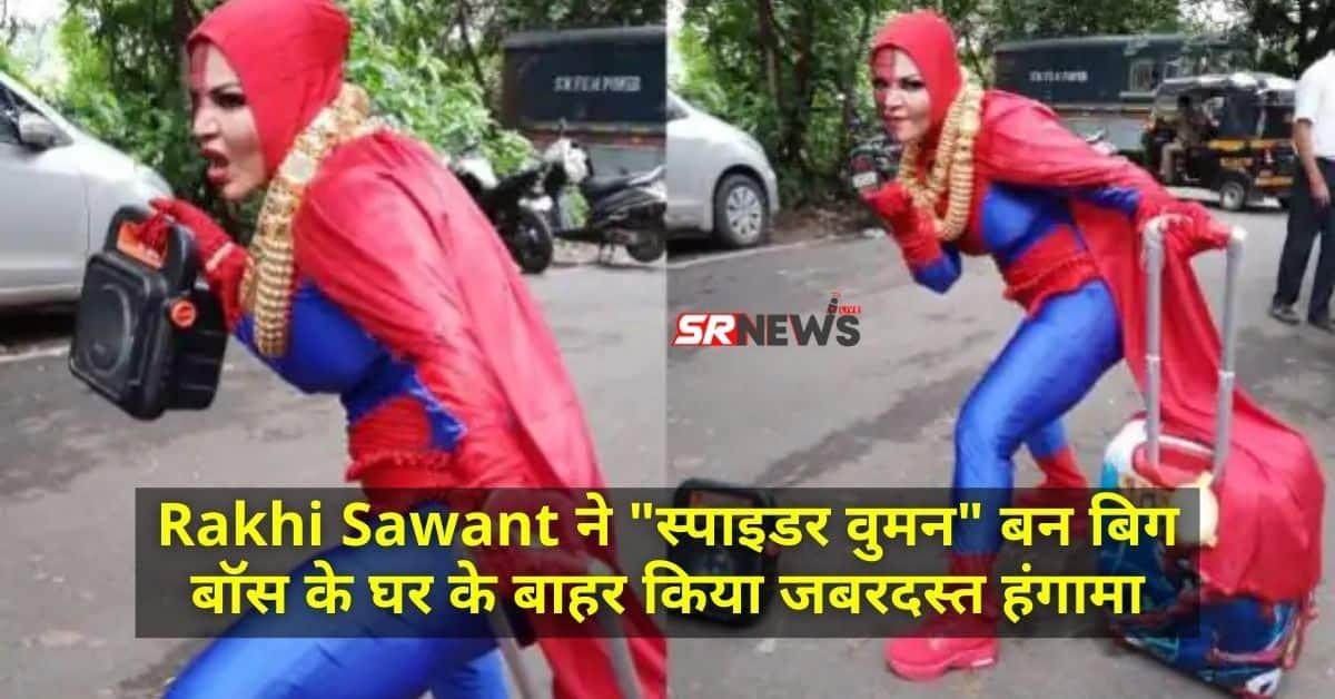 Rakhi Sawant Spider Women