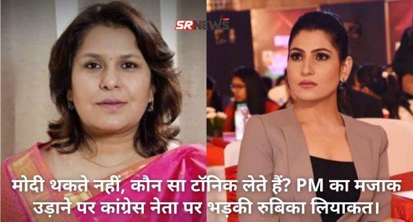 मोदी थकते नहीं, कौन सा टॉनिक लेते हैं? PM का मजाक उड़ाने पर कांग्रेस नेता पर भड़की रुबिका लियाकत।
