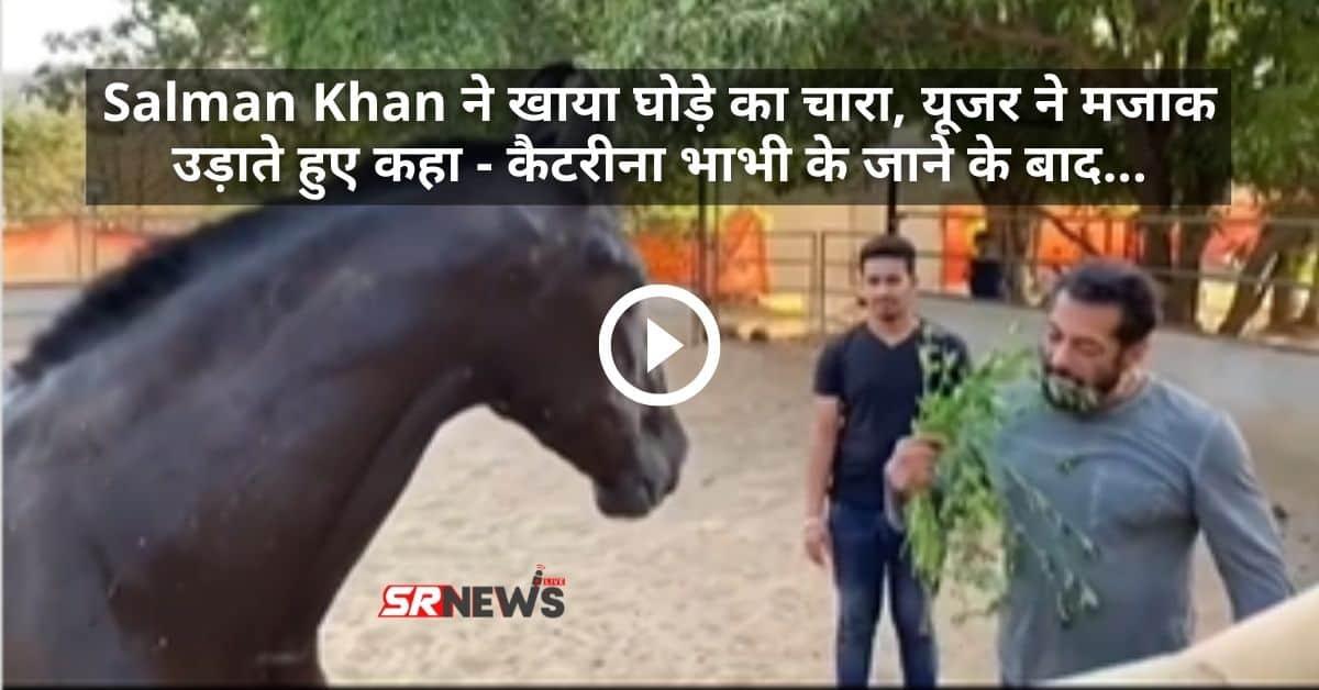 Salman ate horse food