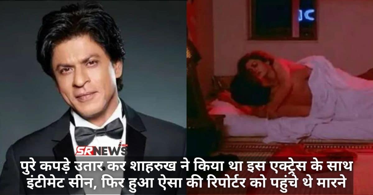 Shahrukh Khan Romantic seen