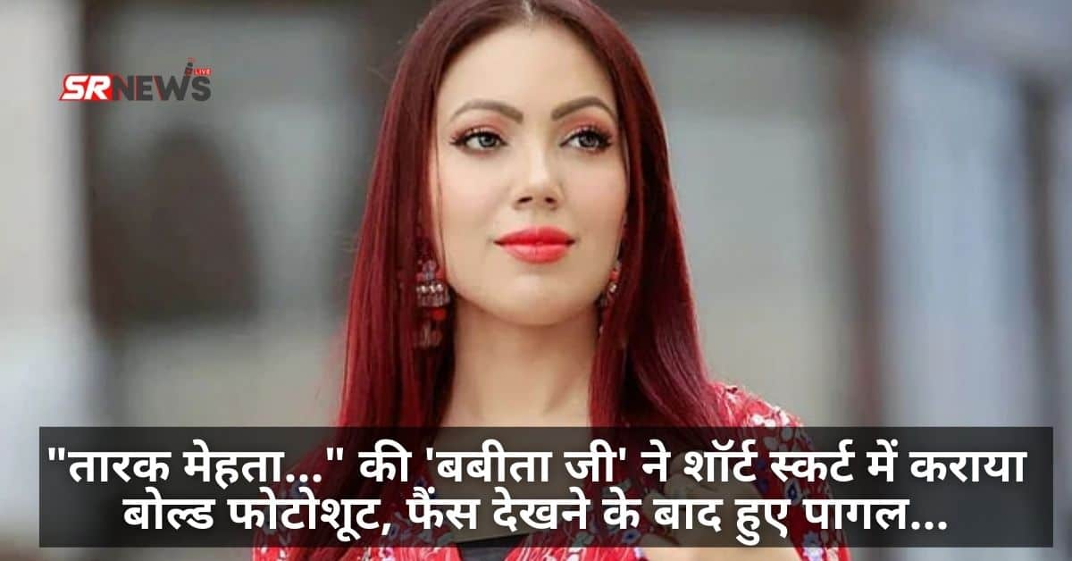 Taarak Mehta Fame Babita Ji