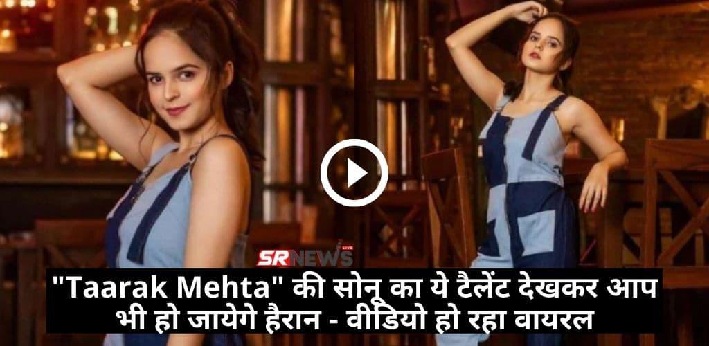 Taarak Mehta Fame Sonu aka Palak Sindhwani
