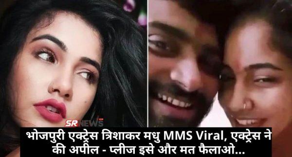 भोजपुरी एक्ट्रेस त्रिशाकर मधु MMS Viral, एक्ट्रेस ने की अपील – प्लीज इसे और मत फैलाओ…
