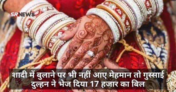 OMG : शादी में बुलाने पर भी नहीं आए मेहमान तो गुस्साई दुल्हन ने भेज दिया 17 हजार का बिल