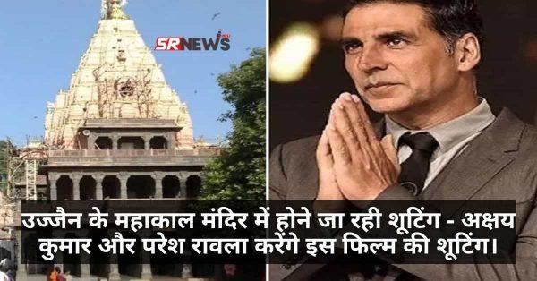 उज्जैन के महाकाल मंदिर में होने जा रही शूटिंग – अक्षय कुमार और परेश रावला करेंगे इस फिल्म की शूटिंग।