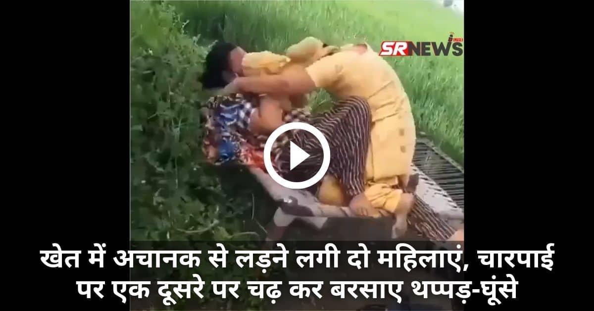 Women fighting video